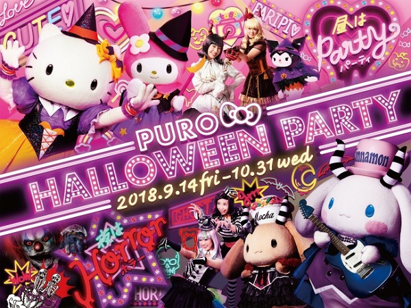Cute At Day Horrifying At Night Halloween At Sanrio Puroland